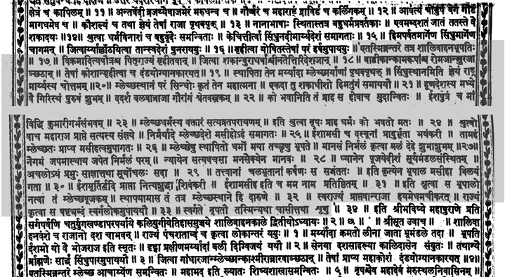 The Prediction of Jesus Christ in the Bhavishya Purana