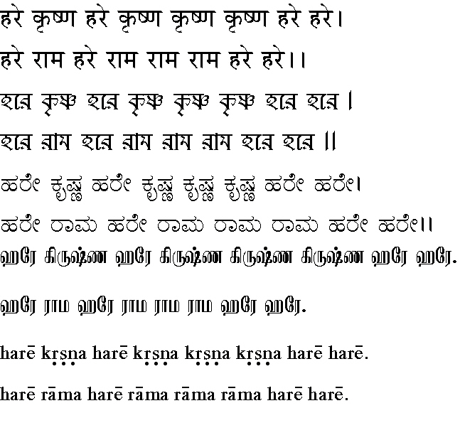harekrishna mantra in indic scripts the sanskrit forum