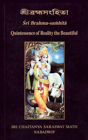 bsamhita-cover.jpg