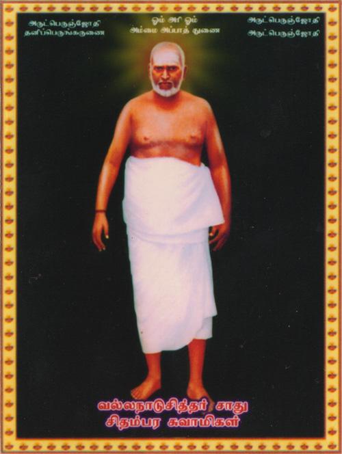 Chidambara