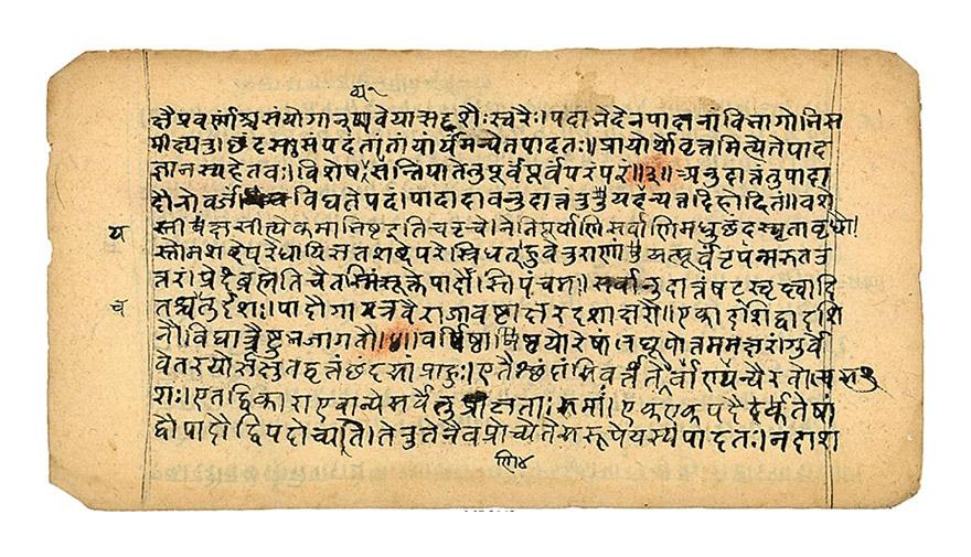 The Science of Kena Upanishad
