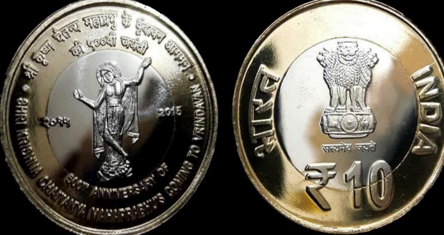 """Commemorative Coin on """"Krishna Chaitanya Mahaprabhu"""""""