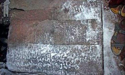 12th Century Stone Inscription Used to Cover Roadside Drain in Dindigul